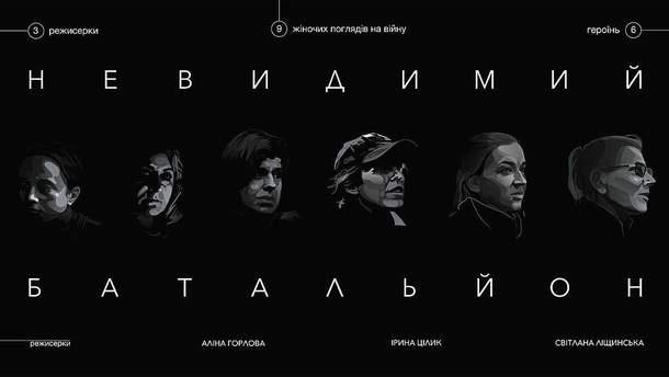 В Канаді показали фільм про війну на Донбасі