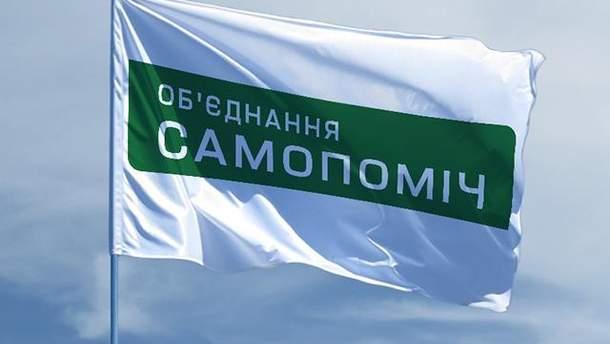 """""""Самопомич"""" ожидает от КИУ фамилии кандидатов, которые якобы организовывали подкуп избирателей"""