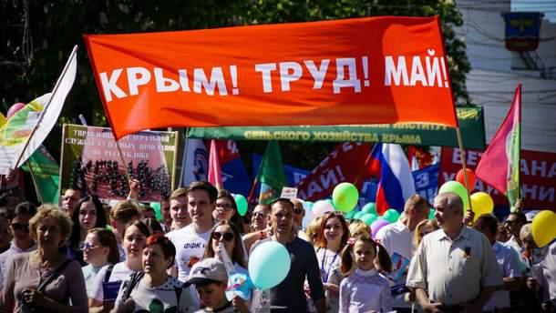 Первомайский марш в Симферополе