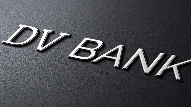 """""""ДіВі банк"""" припиняє діяльність"""