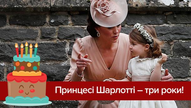 Принцессе Шарлотте – 3 года