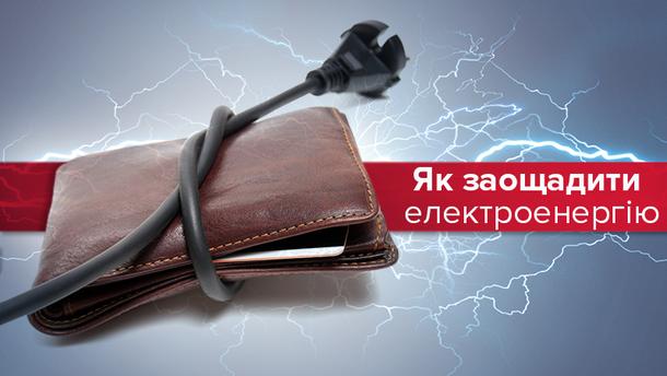Як економити електроенергію