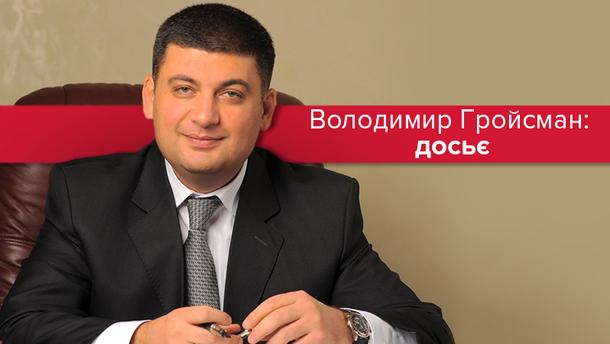 Ключові моменти із життя та політичної діяльності Володимира Гройсмана