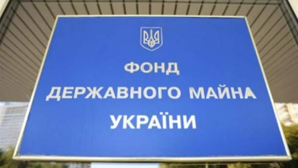 Фонд держмайна України