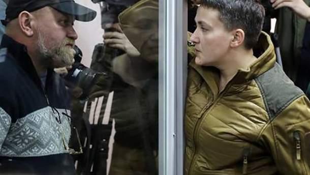 Дело Савченко и Рубана