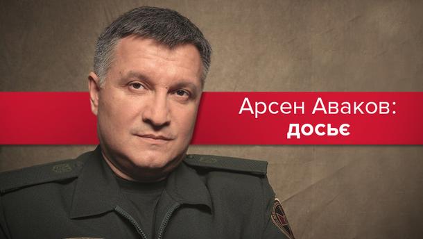Ключові моменти із політичної діяльності глави МВС України Арсена Авакова