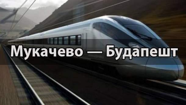 """""""Укрзализныця"""" запускает прямой международный маршрут """"Мукачево – Будапешт"""""""