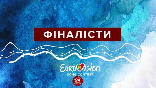 Євробачення 2018: фіналісти