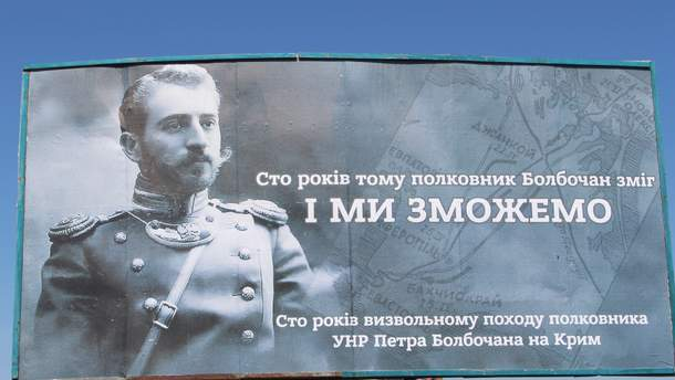 На кордоні з окупованим Кримом з'явилися білборди про звільнення півострова