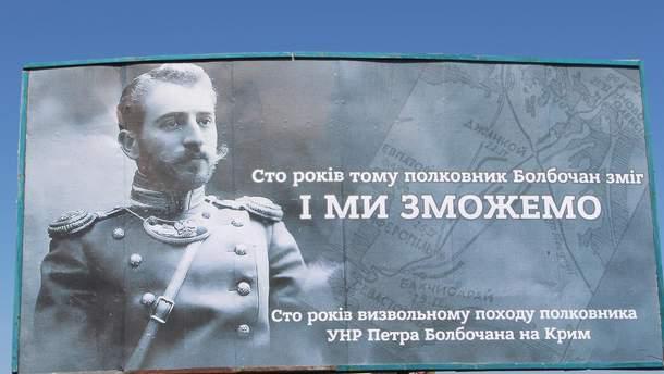 На границе с оккупированным Крымом появились билборды об освобождении полуострова