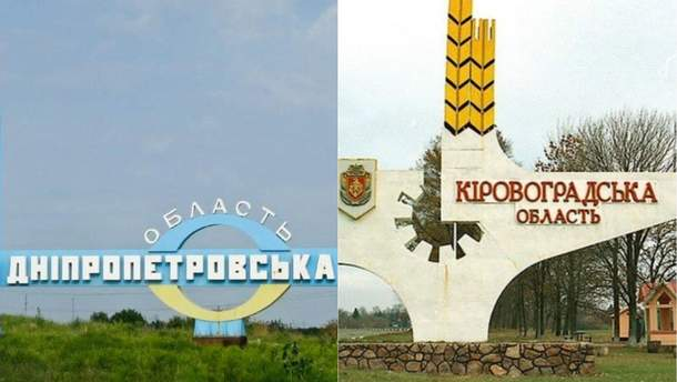 Днепропетровскую и Кировоградскую области планируют переименовать