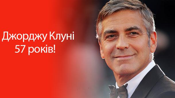 Джорджу Клуні – 57: десять найкращих ролей актора