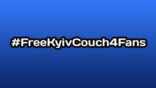 Флешмоб #FreeKyivCouch4Fans для фанів Ліги Чемпіонів