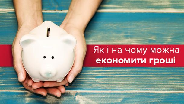 Как научиться экономить и беречь деньги