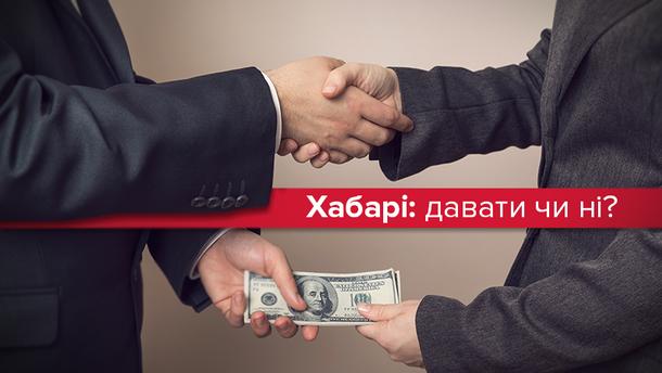 Скільки українців дають хабарі