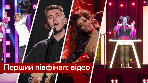 Євробачення 2018 перший півфінал : відео виступів учасників