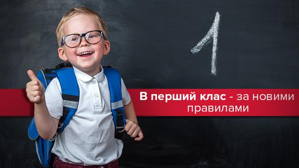 Прийом у школу в 2018: як оформити дитину в перший клас за новими правилами в Україні