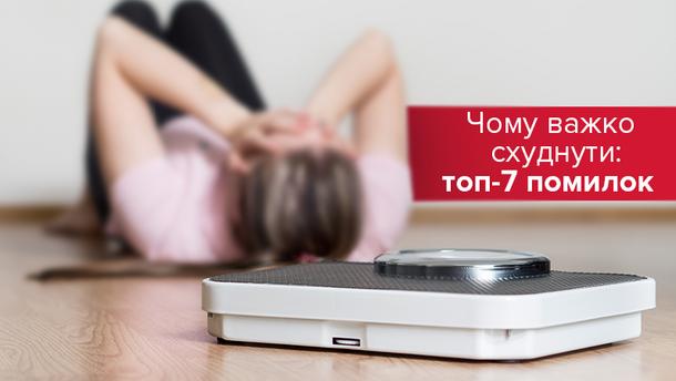 Чому я не худну: 7 найпоширеніших помилок