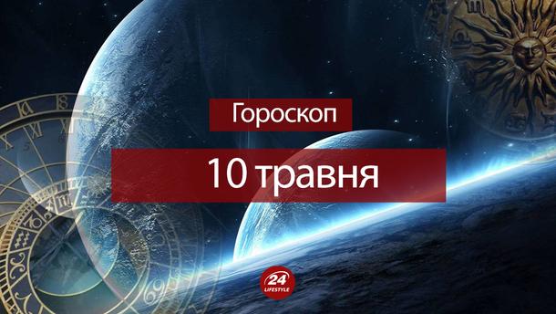 Гороскоп на 10 мая для всех знаков зодиака