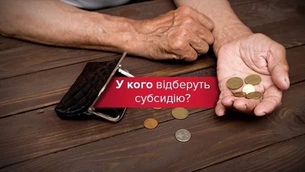 Субсидии 2018 в Украине