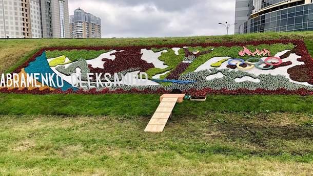 Цветочное панно в честь Александра Абраменка в Киеве