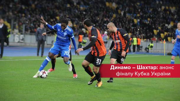 Анонс матчу фіналу Кубка України Динамо – Шахтар 9 травня 2018 року