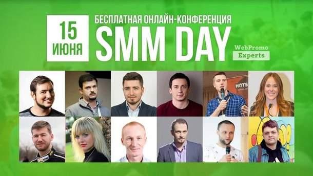 SMM-кейси без котиків та sms: 15 червня, онлайн-конференція SMM Day