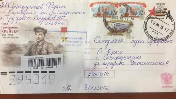Лист кримського в'язня