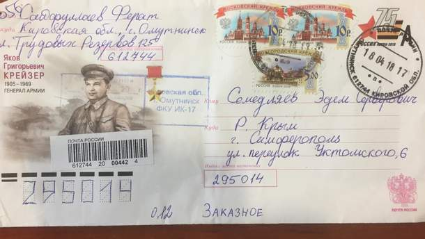 Письмо крымского заключенного