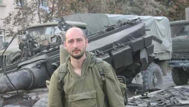 Російський журналіст Аркадій Бабченко різко висловився про своїх співвітчизників