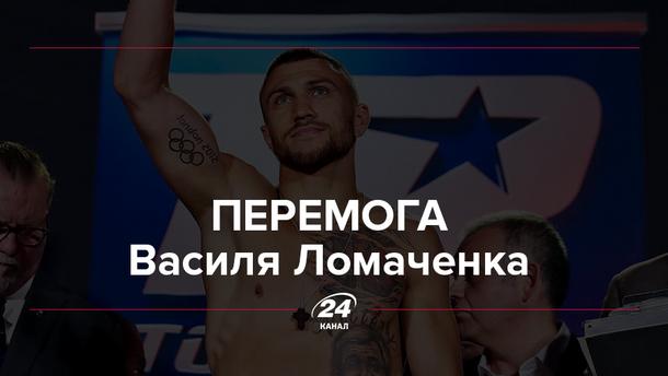Результат бою Ломаченко – Лінарес