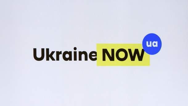 Бренд Ukraine Now