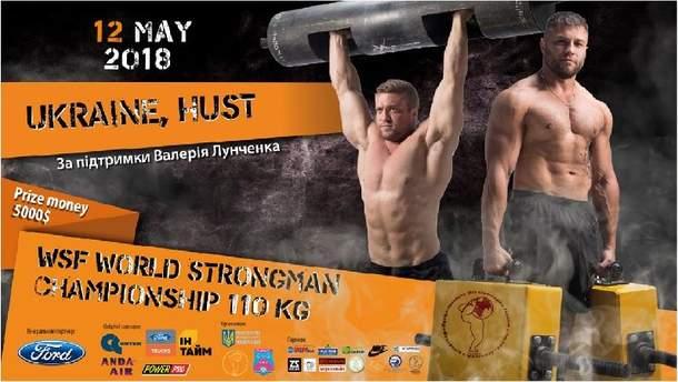 Чемпіонат Світу зі стронгмену