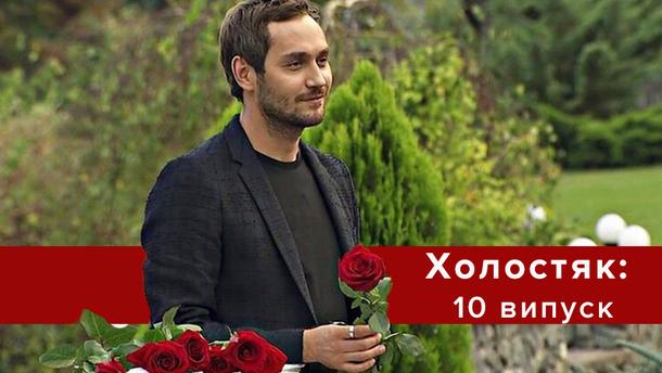 Холостяк 8 сезон 10 випуск