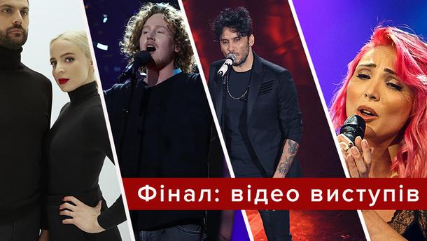 Євробачення 2018 фінал: відео виступів