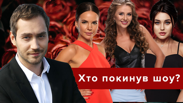 Холостяк 8 сезон 11 випуск