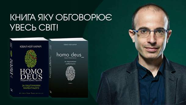 "Ювал Ной Харарі, автор книги ""Homo Deus. За лаштунками майбутнього"""