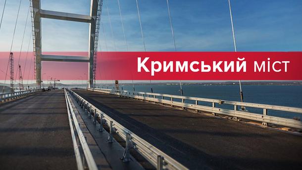 Окупанти планують відкрити Кримський міст вже 15 травня
