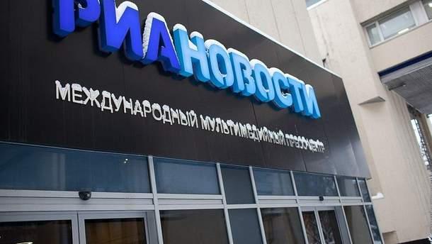 """В киевском офисе российского СМИ """"РИА Новости Украина"""" Служба безопасности Украины проводит обыск."""