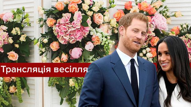 3ae492531180c1 Королівське весілля принца Гаррі та Меган Маркл: онлайн-трансляція церемонії