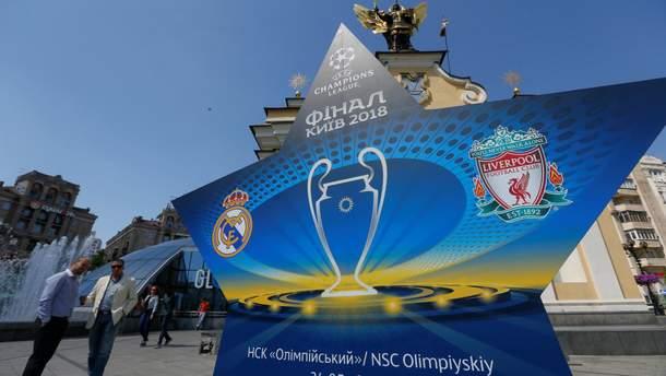 Підготовка до фіналу Ліги чемпіонів у Києві демонструє найкращі та найгірші сторони України
