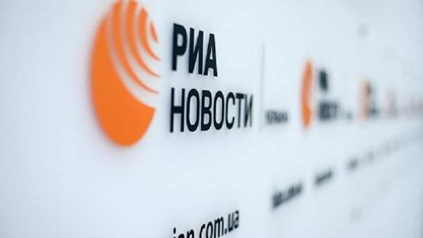 """""""РИА Новости-Украина"""""""