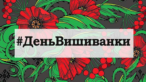 День вишиванки 2018 в Україні: афіша заходів