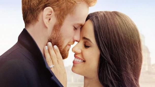 """""""Гаррі і Меган: Королівська історія кохання"""""""