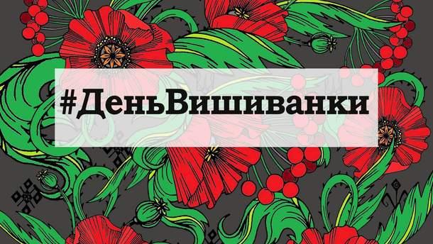 День Вишиванки