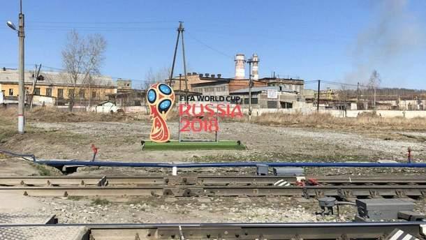 Знову зганьбилися: у Росії рекламу ЧС-2018 встановили на тлі розрухи (фото)