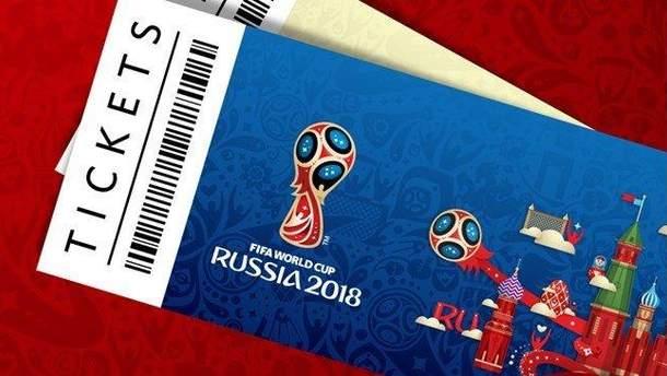 5 тыс. украинцев уже приобрели билеты наматчи ЧМ-2018 в РФ