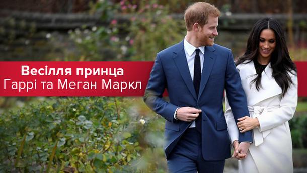 Королівське весілля принца Гаррі та Меган Маркл: деталі