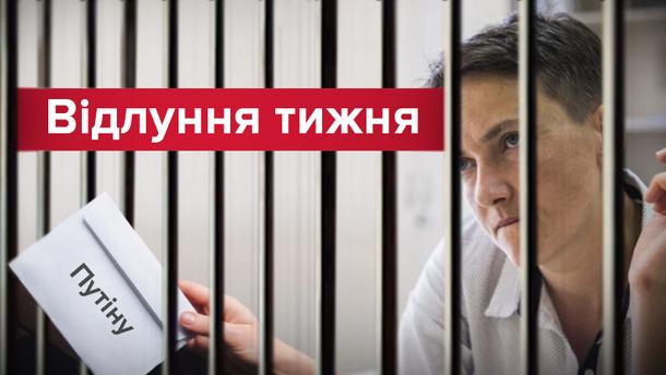 Чому суд продовжив арешт Надії Савченко