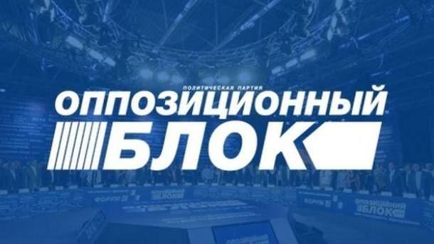 """""""Опозиційний блок"""" хоче взяти на поруки Вишинського"""